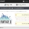 2017年、今だからススめる!Final FantasyXIの魅力と始め方-その2-インストール