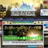 2017年、今だからススめる!Final FantasyXIの魅力と始め方-その1