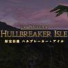 FF14、LV50財宝伝説 ハルブレーカー・アイル~攻略メモ